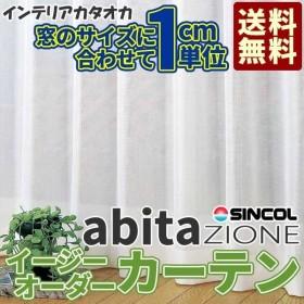カーテン プレーンシェード【送料無料】 シンコール アビタ(abita) シアー/レース AZ-8617