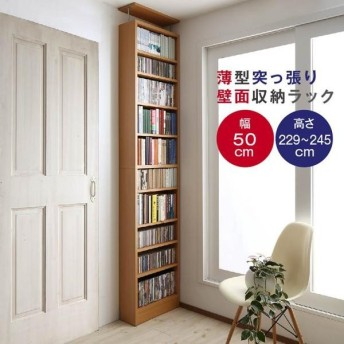 本棚 書棚 壁面収納 壁面本棚 天井つっぱり スリム 薄型 トップウォール 幅50cm 奥行18cm 突っ張り式 シェルフ ラック つっぱり棚