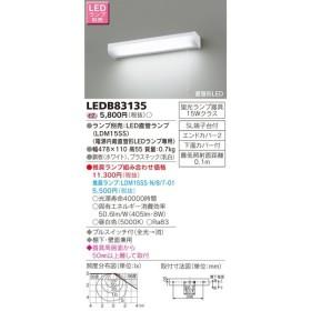 東芝ライテック LEDキッチンライト  ランプ別売 LEDB83135