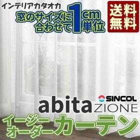 カーテン プレーンシェード【送料無料】 シンコール アビタ(abita) シアー/レース AZ-8640