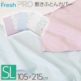 昭和西川 SNフレッシュプロ 敷きふとんカバー シングルロング 105×215cm 22402-21090