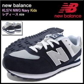 ニューバランス new balance スニーカー キッズモデル レディース対応サイズ KL574 NWG ネイビー(KL574 NWG Navy KL574-NWG)