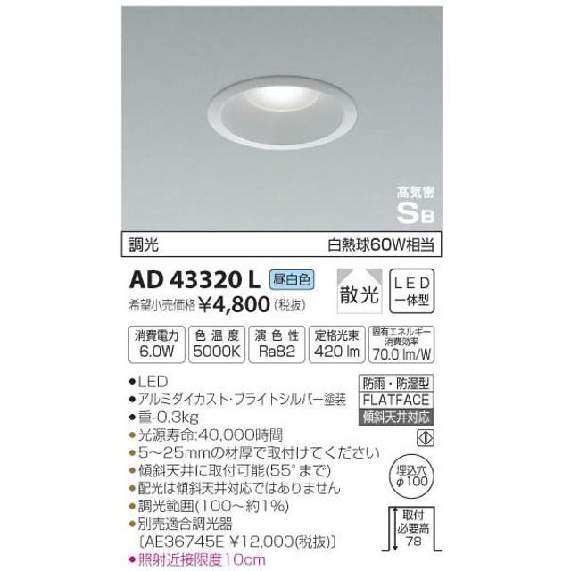 コイズミ照明 アウトドアライト LEDダウンライト 白熱球60W相当 埋込穴φ100 調光タイプ 調光器別売 昼白色:AD43320L