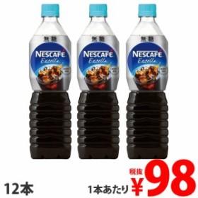 ネスレ ネスカフェ エクセラ  ボトルコーヒー 無糖 900ml×12本 お1人様1箱限り