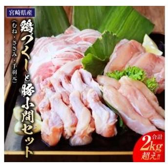 宮崎県産鶏と豚小間よくばりセット(合計2kg以上)