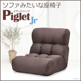 リクライニング座椅子 座椅子 一人掛けソファ ピグレット Jr コーヒーブラウン 座いす リクライニングチェア パーソナルチェア 1人掛けソファ ファミリー