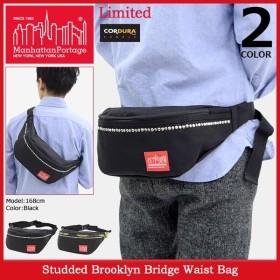 マンハッタンポーテージ Manhattan Portage ウエストバッグ スタッズ ブルックリン ブリッジ 限定(Studded Brooklyn Waist Bag MP1100STUDS)