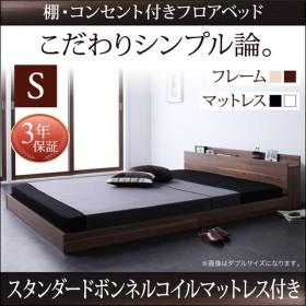 ベッド マットレス付き 棚 コンセント付 フロアベッド ダブルコア スタンダード ボンネルコイルマットレス シングル シングルベッド マットレス付