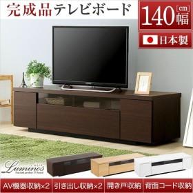 テレビ台 ローボード 日本製 完成品 テレビボード 木製 幅140cm luminos ルミノス AV機器収納 引き出し付き 大容量 背面コード収納 シンプル 木製テレビ台 DVD