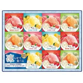 お中元 御中元 ギフト シャーベット 詰め合わせ 送料無料 〈Saison du Fruit〉凍らせて国産果実シャーベット 型番:SS-30S