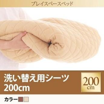 洗い替え用シーツ単品 ワイドK200