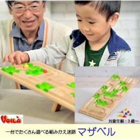マザベル S906 知育玩具 教育玩具 迷路遊び パズル玩具 知育パズル アナログゲーム 木のおもちゃ ボイラ社 誕生日プレゼント