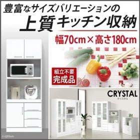 完成品 レンジボード 収納 キッチン 食器棚 スリム ハイレンジ台 クリスタル3 幅70cm 高さ180cm ホワイト 白家具 白 スリムラック ラック 棚 シェルフ 幅695