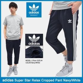 アディダス adidas ジャージー パンツ メンズ スーパースター リラックス クロップド ネイビー/ホワイト オリジナルス(Super Star BK3631)
