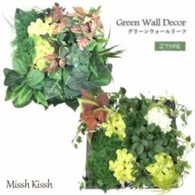 壁掛け ウォール グリーン Wall Green Decor 光触媒 抗菌 防カビ 防汚 脱臭 インテリアグリーン