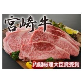 ☆食べ応え抜群☆宮崎牛ロースステーキ1.5kg(250g×6枚)