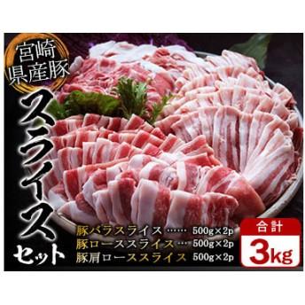 豚スライスバラエティーセット(バラ・ロース・肩ロース)合計3kg
