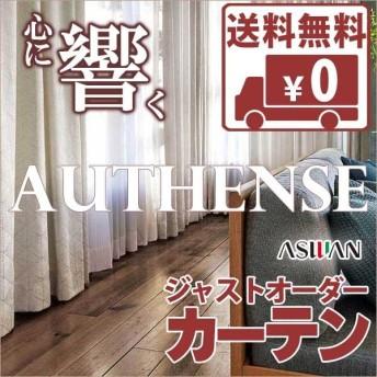 送料無料! カーテン&シェード アスワン オーセンス AUTHENSE Ever Natural E6039〜6042 ハイグレード縫製 約1.5倍ヒダ