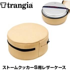 trangia トランギア ストームクッカー用レザーケース Sサイズ用(キャンプ、アウトドア)