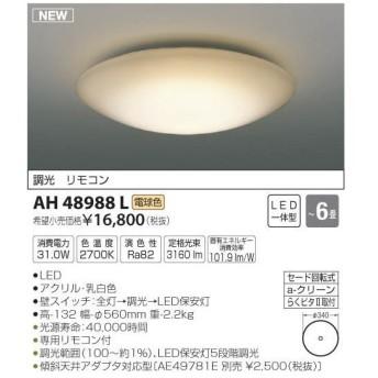 コイズミ照明 LEDシーリングライト 適用畳数:〜6畳 調光 電球色:AH48988L