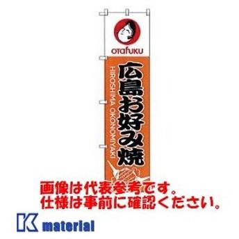 オタフクソース H10466 大のぼり 広島お好み焼 タテ1800mm ヨコ450mm [OTF085]