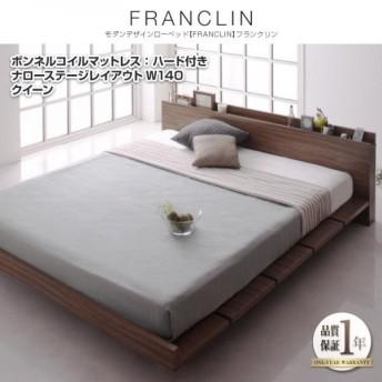 ローベッド ベッド 棚付きベッド コンセント付きベッド FRANCLIN フランクリン クイーン ボンネルコイルマットレス付 ハード ナローステージ
