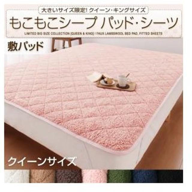 大きいサイズ限定 もこもこ シープ パッド 敷パッド クイーン 040203823 160×200 寝具 敷きパッド ベッドパッド クイーンサイズ