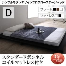ローベッド ヘッドレスベッド ダブル スタンダード ボンネルコイルマットレス付き ダブルサイズ Renita レニータ ロータイプ 省スペース 木製ベッド シンプル