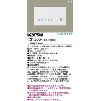 パナソニック 壁埋込型 リビングライコン 5回路マルチON/OFFタイプ(親器)NQ28750W