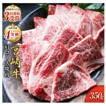 宮崎牛肩ロース焼肉(350g)