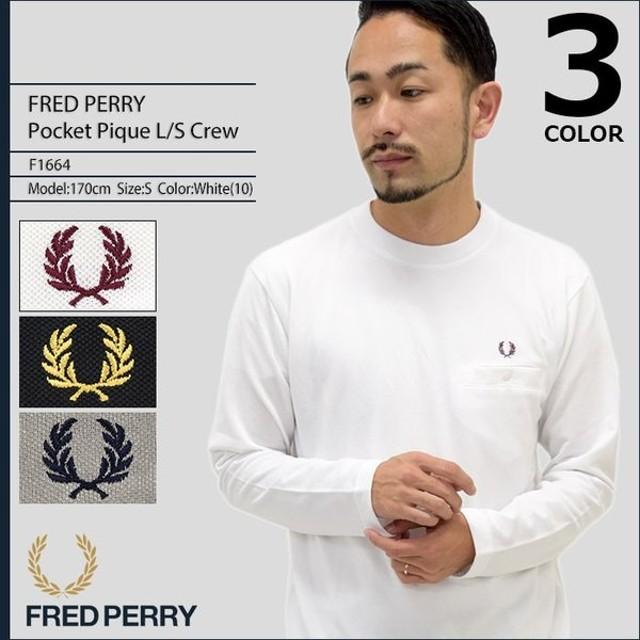 フレッドペリー FRED PERRY カットソー 長袖 メンズ ポケット ピケ 日本企画(F1664 Pocket Pique L/S Crew JAPAN LIMITED 鹿の子 トップス)
