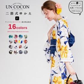 UN COCON 二部式浴衣 レディース