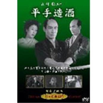 平手造酒 【DVD】