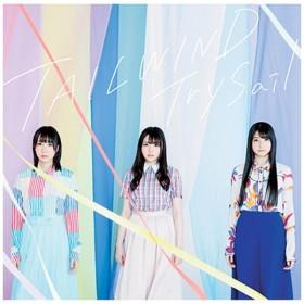 TrySail/TAILWIND 通常盤 【CD】