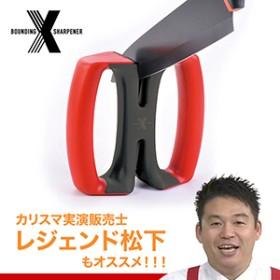 【レジェンド松下おすすめ】バウンディングXシャープナー