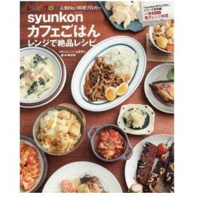 syunkonカフェごはん レンジで絶品レシピ (e-MOOK)/山本ゆり/〔著〕(単行本・ムック)