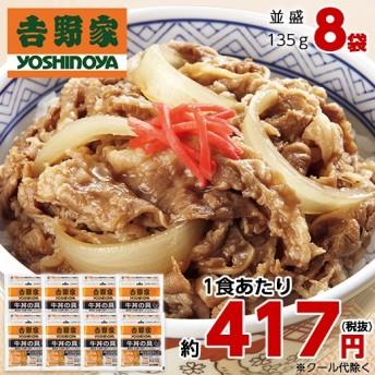【よりどり対象商品】吉野家 牛丼の具8袋セット ※よりどり対象商品は、3点でのご注文をお願いします。
