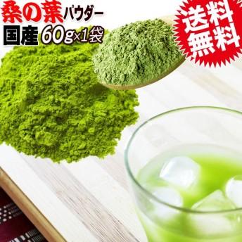★桑の葉100%★ 国産 桑の葉 粉末 パウダー 60g×1袋 無添加 送料無料 青汁 桑の葉茶