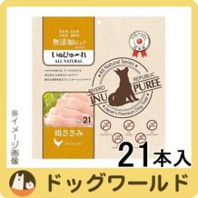 日本産 いぬぴゅーれ 無添加ピュアシリーズ ささみ 21本入り