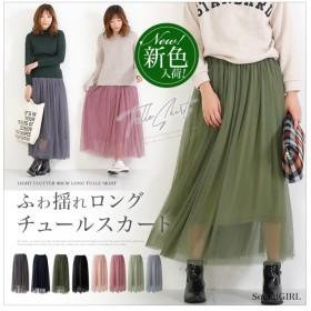 Social GIRL チュールスカート グリーン