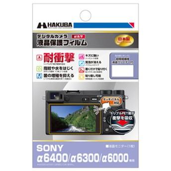 ハクバSONY α6400/α6300/α6000専用液晶保護フィルム 耐衝撃タイプDGFS-SA6400