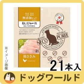 日本産 ねこぴゅーれ 無添加ピュアシリーズ ささみ 21本入り