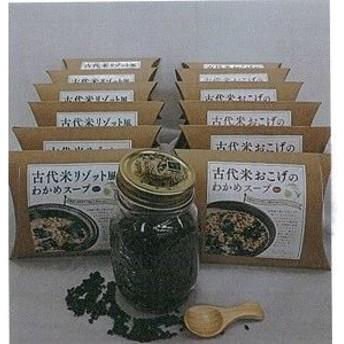 古代米おこげ&リゾット風わかめスープのヘルシーセット