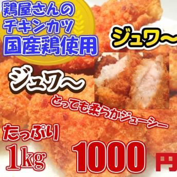 国産鶏肉使用!鶏屋さんのチキンカツ 1kg /チキン/業務用/唐揚げ/から揚げ/冷凍A