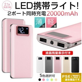 20000mAh 超薄型 軽量 USB2ポート 2台同時充電可能 大容量 モバイルバッテリー LED液晶画面 残量表示 急速充電 2.1A 携帯充電器 スマホ充電器 iphoneX PSE認証済