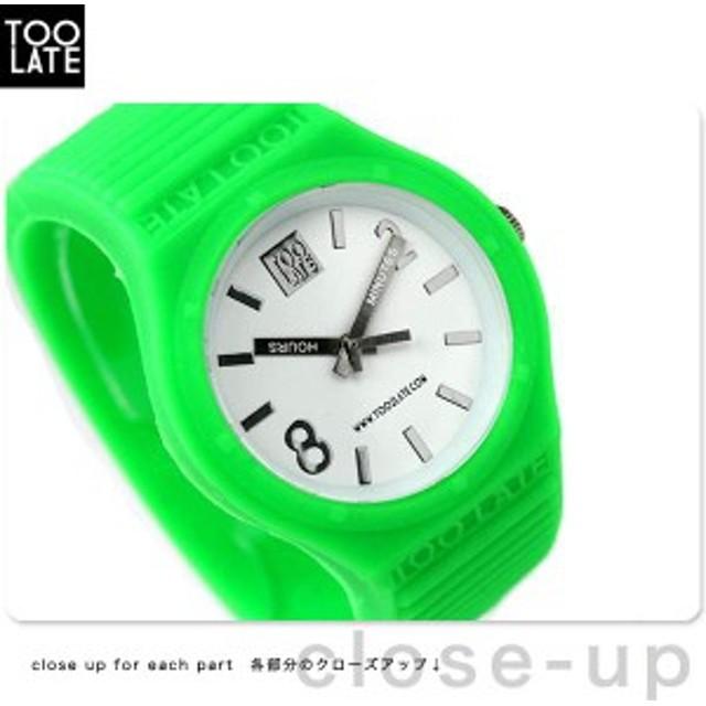 13日なら全品ポイント5倍以上! 【あす着】トゥーレイト 腕時計 マッシュアップ ホワイト×グリーン シリコン TOO LATE MU-I-GR/WH-M