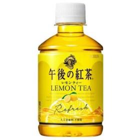 〔飲料〕送料無料※2ケースセット キリン 午後の紅茶 レモンティー(24本+24本)280mlPETセット(48本)(250)(300)KIRIN