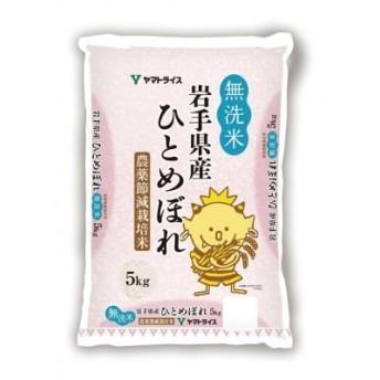 岩手県産農薬節減ひとめぼれ無洗米 5kg ※定期便6回 H074-073