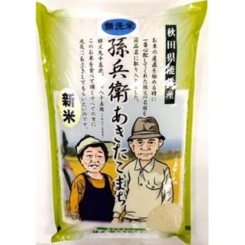 秋田県能代市産「孫兵衛のあきたこまち」無洗米5kg