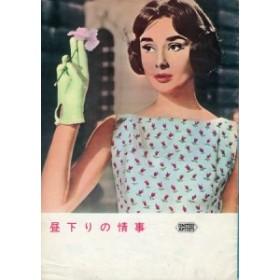 映画パンフレット(中古)『昼下がりの情事』<1965年リバイバル版>/オードリー・ヘプバーン、ゲイリー・クーパー